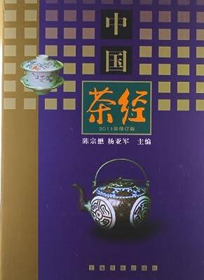 中国文化经典系列:中国茶经.pdf