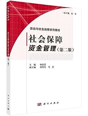社会保障资金管理.pdf