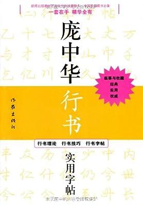 庞中华行书实用字帖.pdf