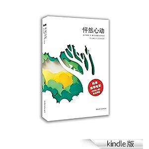 怦然心动 [kindle电子书]