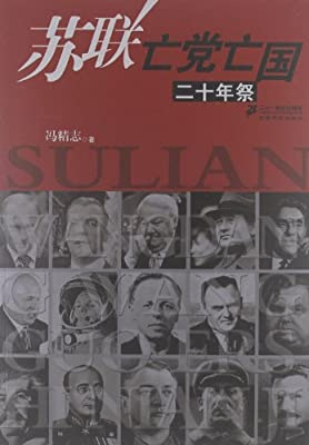 苏联亡党亡国二十年祭.pdf