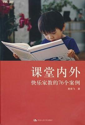课堂内外:快乐家教的76个案例.pdf