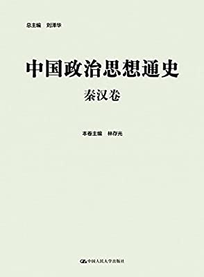 中国政治思想通史·秦汉卷.pdf