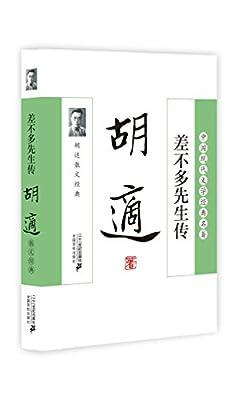 差不多先生传:胡适散文经典.pdf