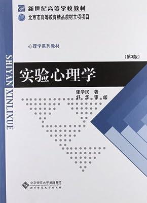 新世纪高等学校教材•心理学系列教材:实验心理学.pdf
