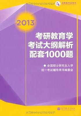 高教版考试用书:2013考研教育学考试大纲解析配套1000题.pdf