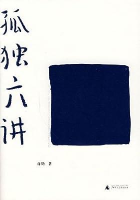 孤独六讲.pdf
