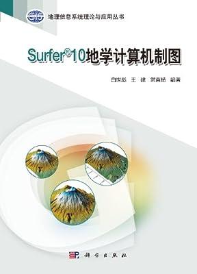 地理信息系统理论与应用丛书:Surfer10地学计算机制图.pdf