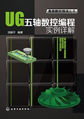 高级数控培训丛书--UG五轴数控编程实例详解.pdf