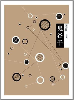 中信国学大典:鬼谷子.pdf