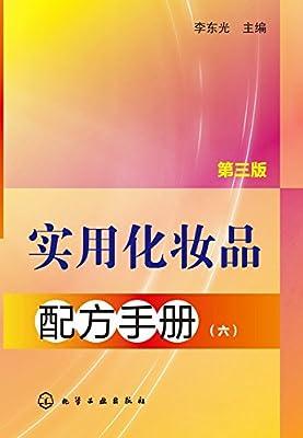 实用化妆品配方手册 第三版.pdf