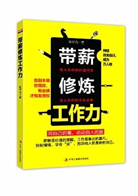 带薪修炼工作力.pdf