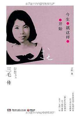 今生就这样开始:三毛传.pdf