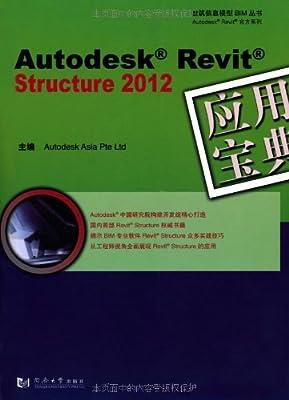 Autodesk Revit官方系列:Autodesk Revit Structure2012应用宝典.pdf