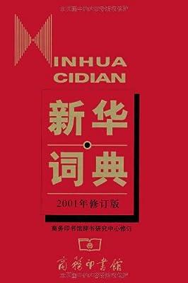 新华词典.pdf