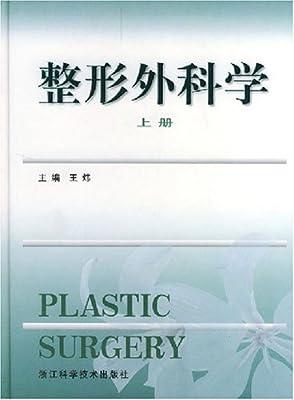 整形外科学.pdf