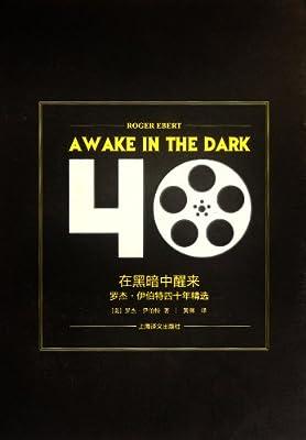 在黑暗中醒来.pdf