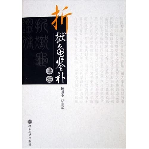 折狱龟鉴补译注(精)