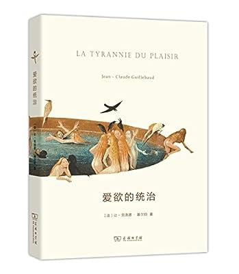 爱欲的统治.pdf