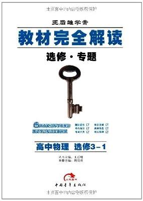 教材完全解读:高中物理.pdf
