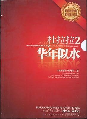 杜拉拉升职记2:华年似水.pdf