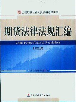 2012期货法律法规汇编全国期货从业人员资格考试教材.pdf