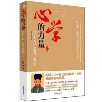 心学的力量-我们为什么要读王阳明.pdf