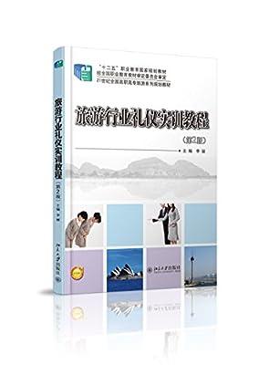 旅游行业礼仪实训教程.pdf