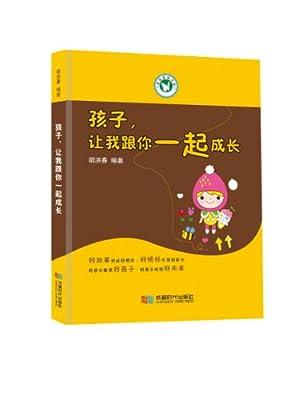 孩子让我跟你一起成长/家庭教育书架.pdf