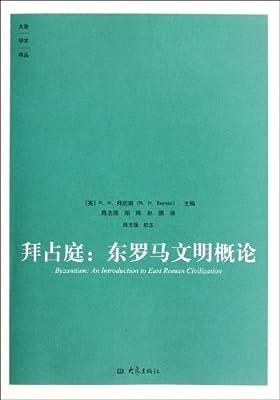 拜占庭:东罗马文明概论.pdf