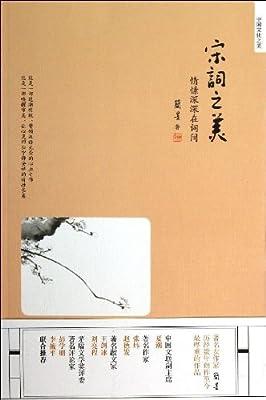 宋词之美/中国文化之美.pdf