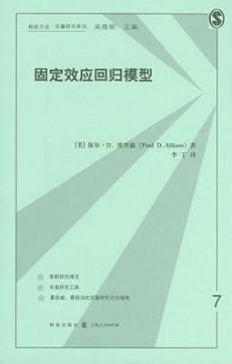 固定效应回归模型/格致方法定量研究系列.pdf