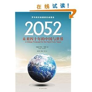 2052:未来四十年的中国与世界\/乔根·兰德斯 (