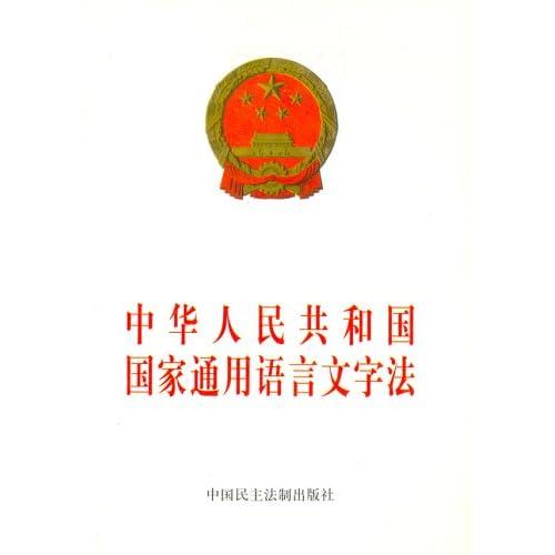 中华人民共和国国家通用语言文字法