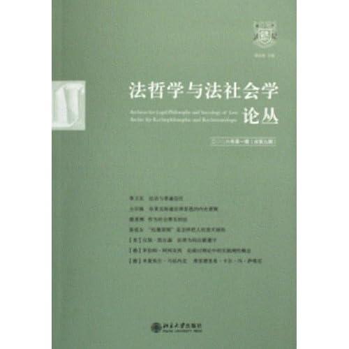 法哲学与法社会学论丛(2006年第1辑总第9期)