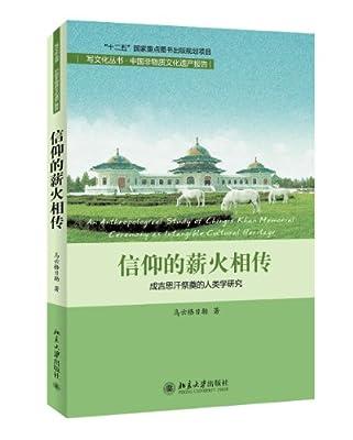信仰的薪火相传:成吉思汗祭奠的人类学研究.pdf