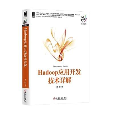 Hadoop应用开发技术详解.pdf