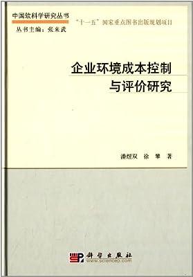 企业环境成本控制与评价研究.pdf