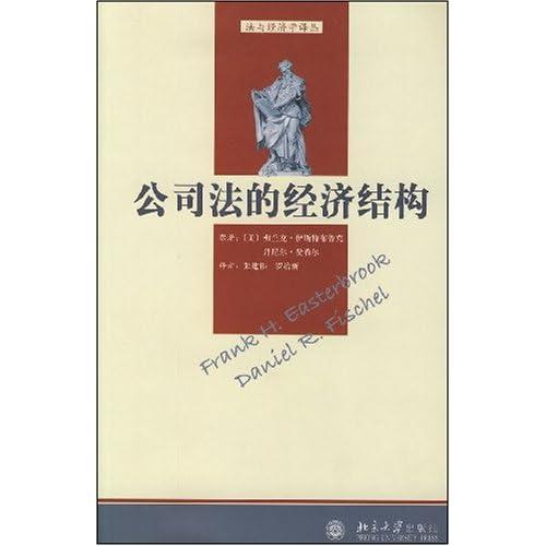 公司法的经济结构/法与经济学译丛
