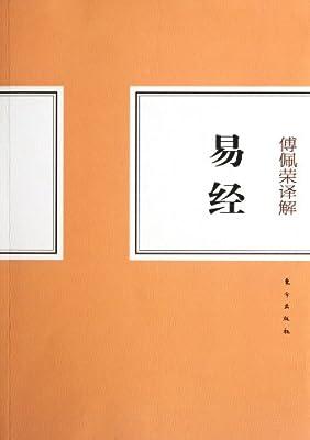 傅佩荣译解易经.pdf