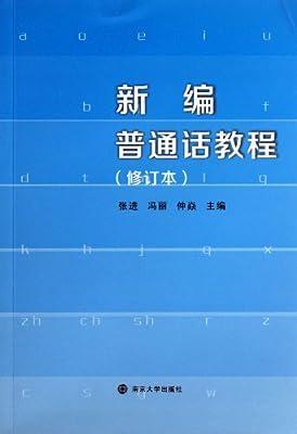 新编普通话教程.pdf