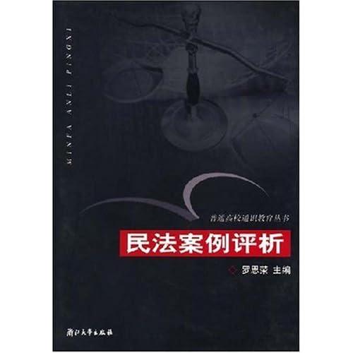 民法案例评析/普通高校通识教育丛书