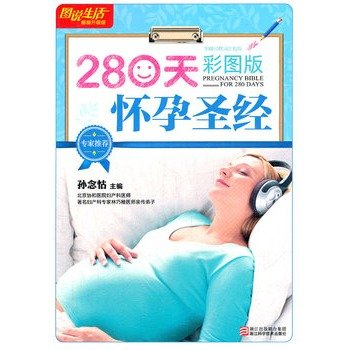 280天怀孕圣经.pdf