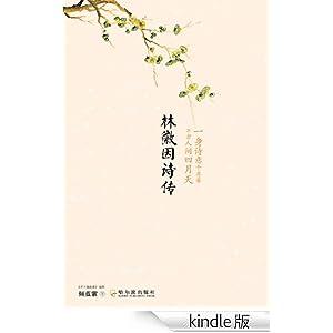 林徽因传下载_林徽因诗传:一身诗意千寻瀑• ...