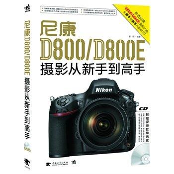 尼康D800/D800E摄影从新手到高手-.pdf