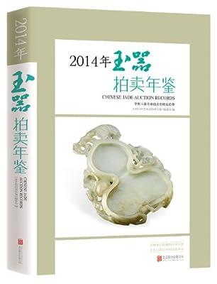 2014年玉器拍卖年鉴.pdf