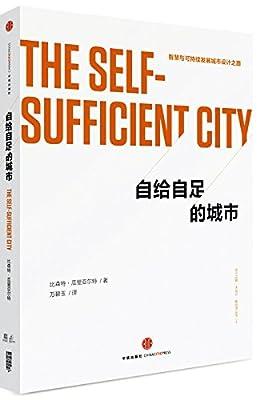 自给自足的城市.pdf