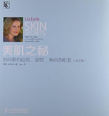 美肌之秘:如何拥有自然、健康、美丽的肌肤.pdf