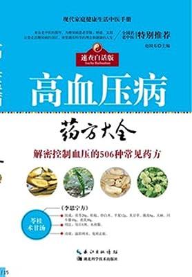 高血压病药方大全.pdf