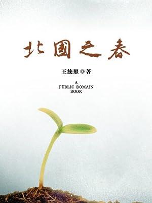 北国之春.pdf